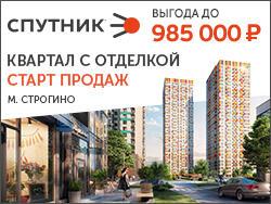 Квартал для жизни «Спутник» Студии с отделкой с видом